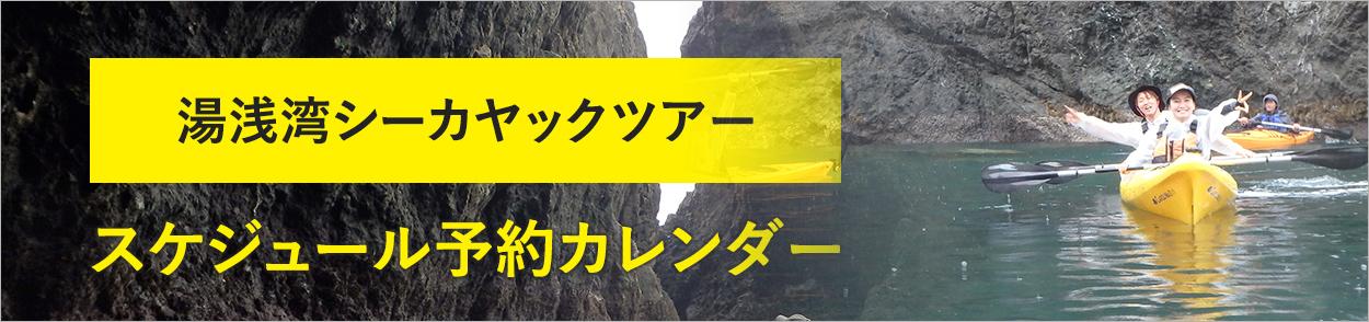 湯浅湾シーカヤックツアー スケジュール